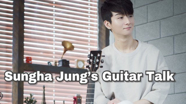 [정성하의 기타토크] Sungha Jung's Guitar Talk!