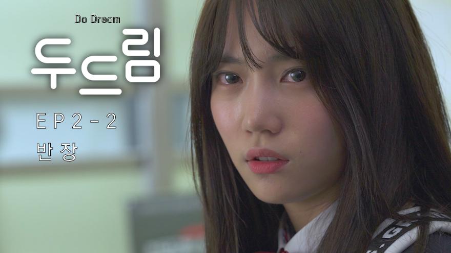 두드림(Do Dream) EP2-2. 반장..