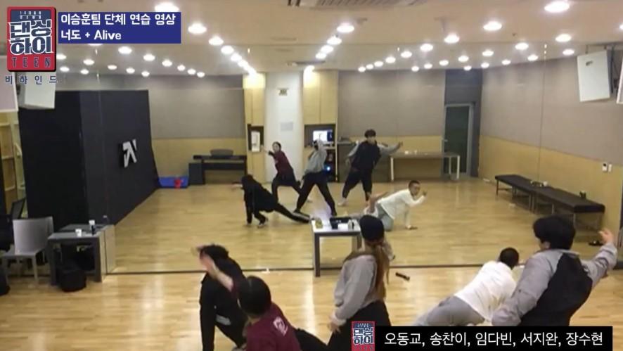 [비하인드/연습] 이승훈팀 파이널 단체무대 연습영상 <댄싱하이> / DancingHigh @KBS2 Fri 11:10 PM