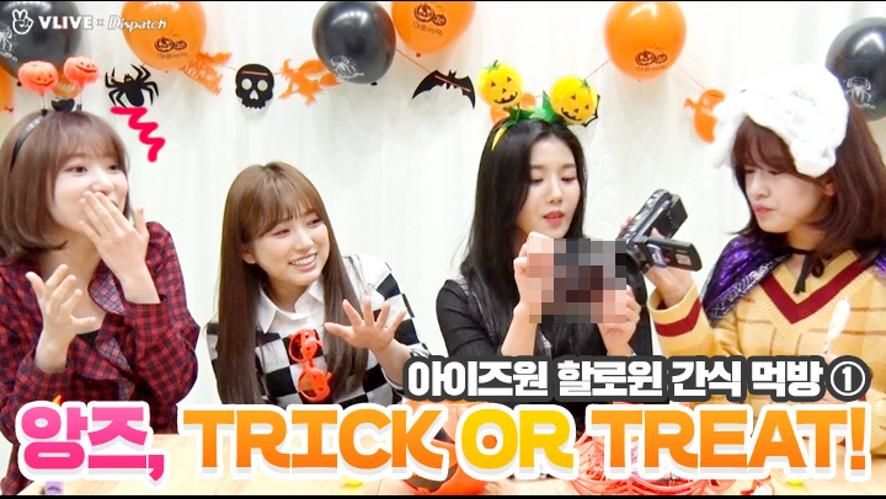 """[ⓓxV] """"앙즈, TRICK OR TREAT!"""" 할로윈 간식 먹방 ① (아이즈원)"""