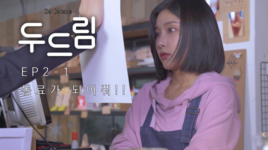 두드림(Do Dream) EP2-1. 동료가 되어줘!!