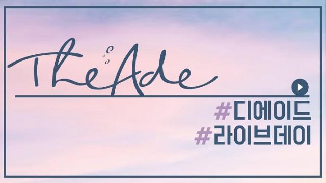 디에이드(the_ade) LIVE DAY!! #미니앨범발매기념 전곡라이브!!!
