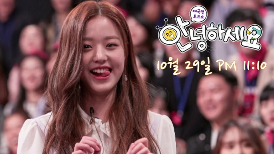 아이즈원 원영x예나 깜짝 비하인드 선공개! 오늘밤 11:10 <안녕하세요>와 함께 해요☆