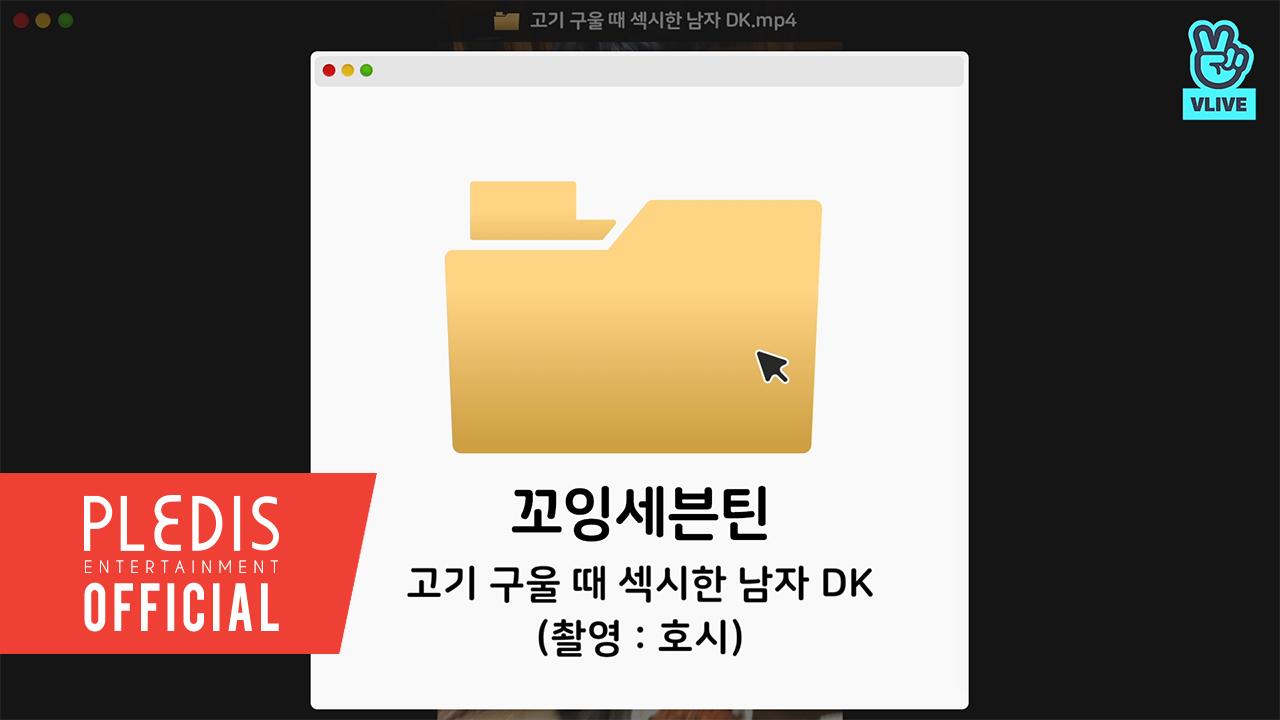 [V ONLY] 'G'GOING SEVENTEEN EP.20 - 고기 구울 때 섹시한 남자 DK (촬영:호시)