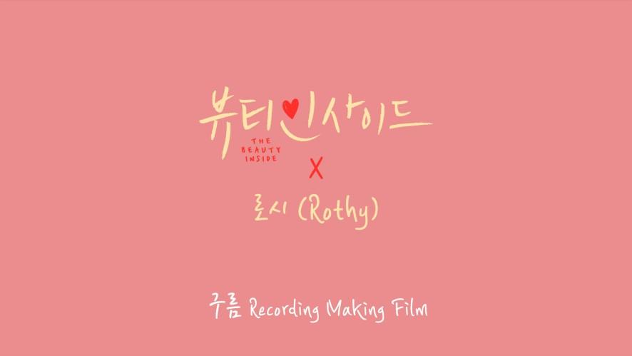 로시(Rothy) 뷰티인사이드 OST '구름' 레코딩 메이킹
