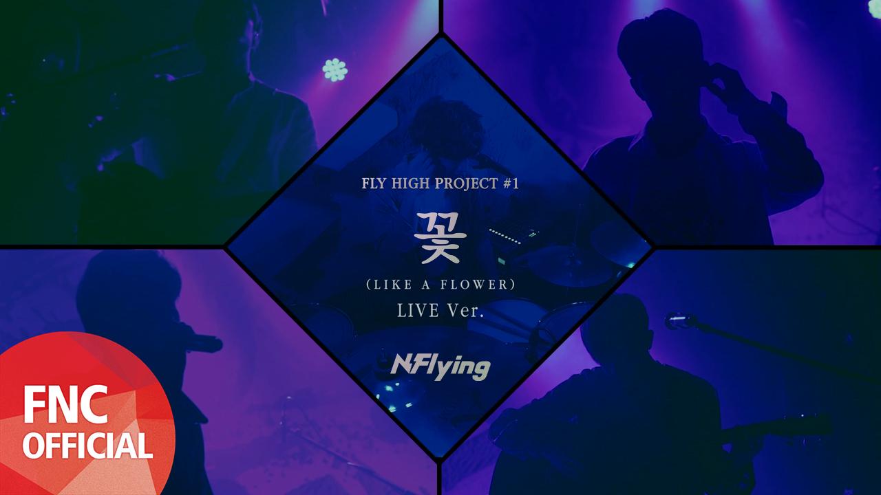 N.Flying – 꽃 (LIKE A FLOWER) Live Ver.