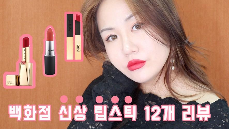 백화점 신상 립스틱 인기컬러 12개 리뷰 #MAC #ESTEELAUDER #YSL New Product Lipstick Review