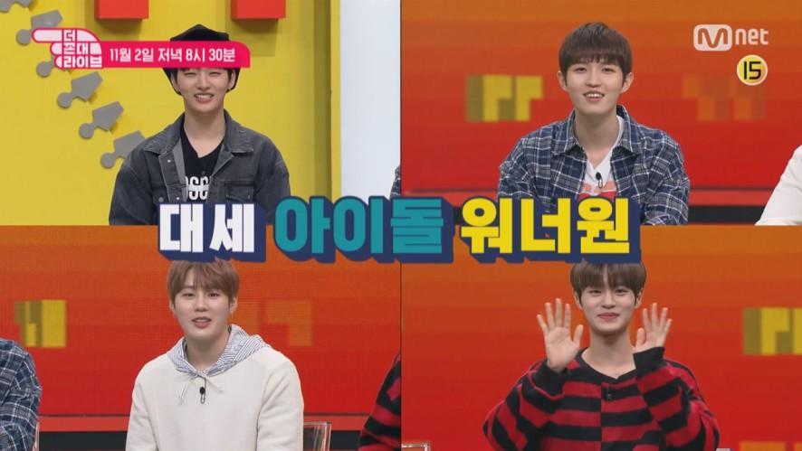 [더 꼰대 라이브] 여심저격! 대세 아이돌 워너원♡ 드뎌 그들이 떳다!!! (꿀잼예감)