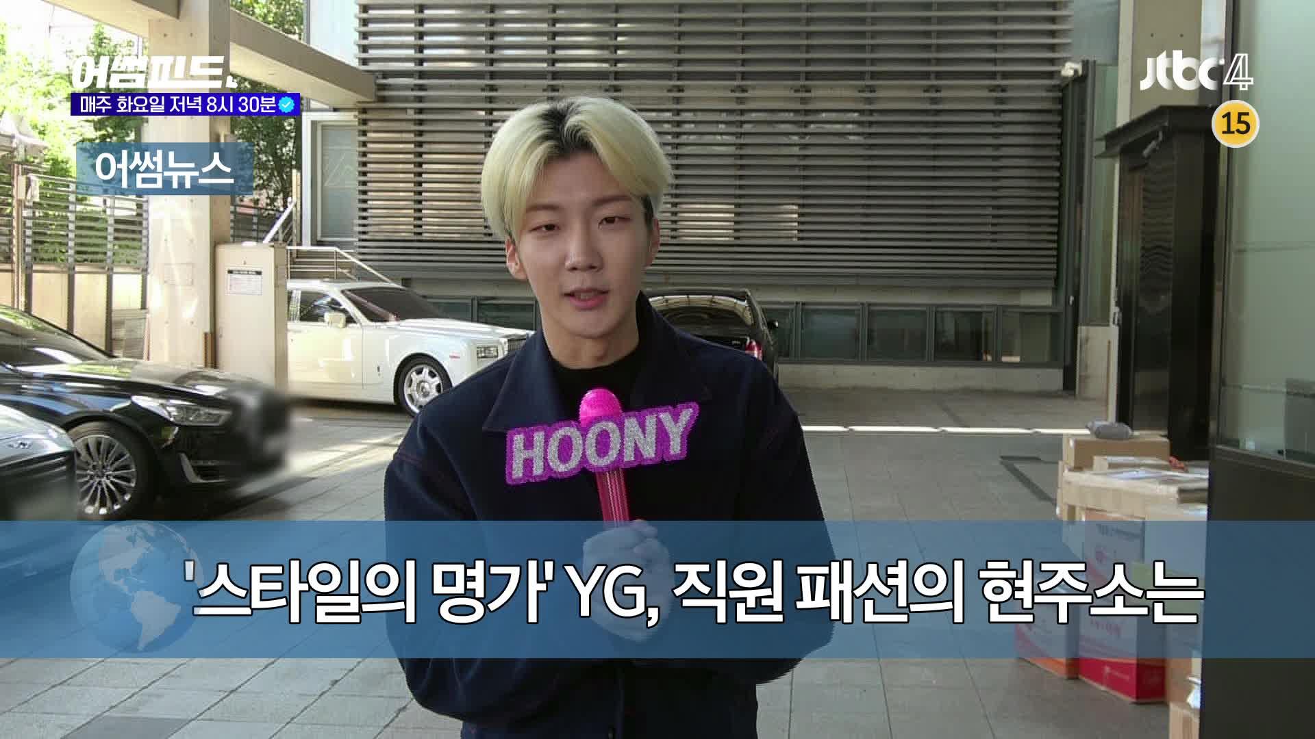 [어썸피드 선공개] YG 직원 패션의 현주소를 파헤친다!
