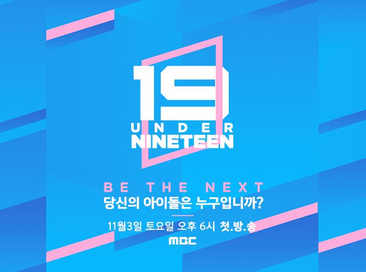 MBC 예능 <언더나인틴> 제작발표회 생중계