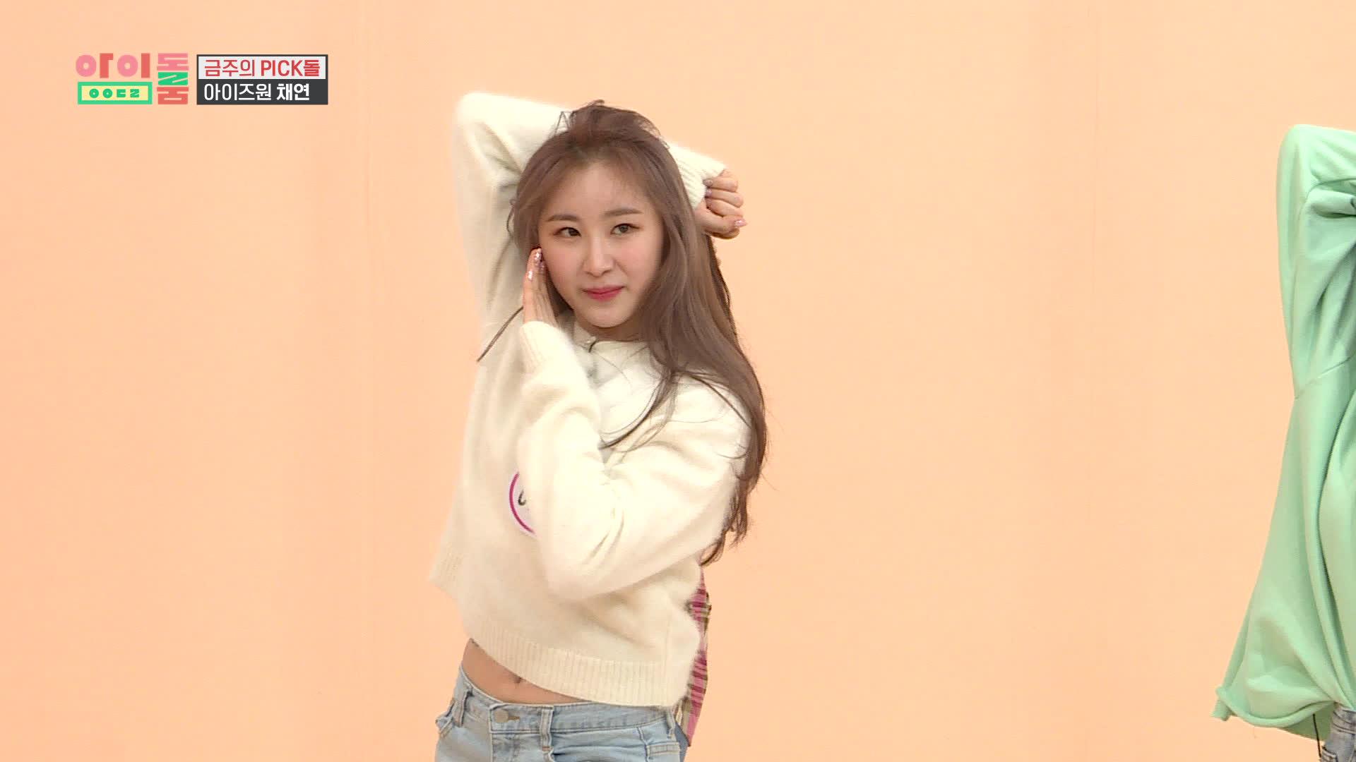 아이돌룸(IDOL ROOM) 25회 깃털챈CAM - 아이즈원 데뷔곡 <라비앙로즈> 나노댄스♪
