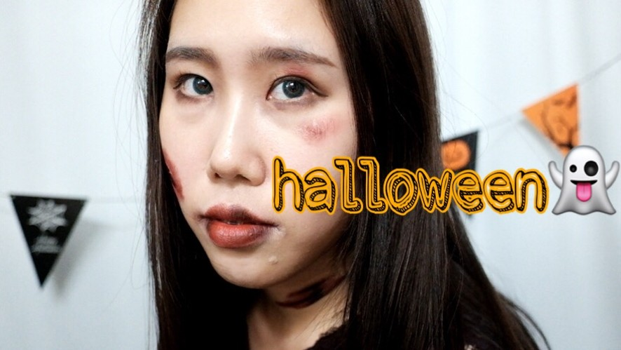 할로윈 메이크업 쌍액으로 쉽게? Halloween makeup, easy with double eyelid tape?