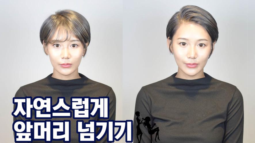 [1분팁] 여자 숏컷 스타일 블루 애쉬그레이 염색후 자연스럽게 앞머리 넘기기