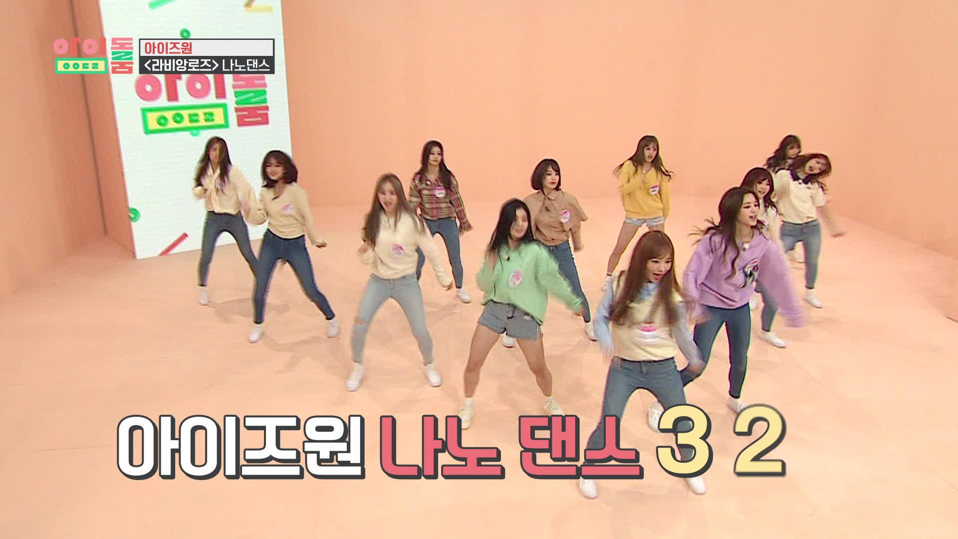 아이돌룸(IDOL ROOM) 25회 - 아이즈원 데뷔곡 <라비앙로즈> 나노댄스♬