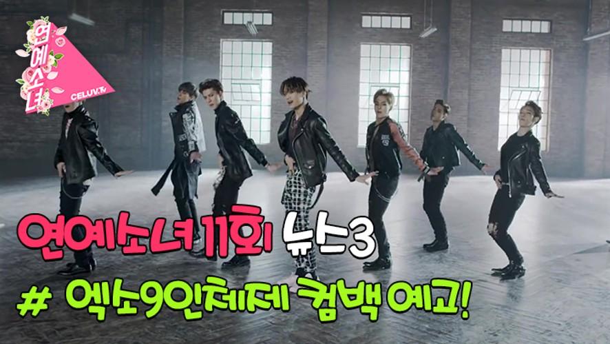 [셀럽티비/연예소녀] EP11. 소녀의 연예뉴스3 - 엑소 컴백 (ENG SUB)