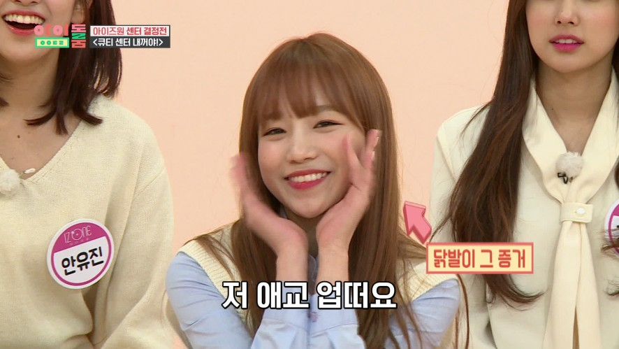 """아이돌룸(IDOL ROOM) 25회 - 아이즈원 원영, """"나는 아이즈원의 애교 담당"""" Wonyoung, """"I'm the cutest one in IZ*ONE"""""""