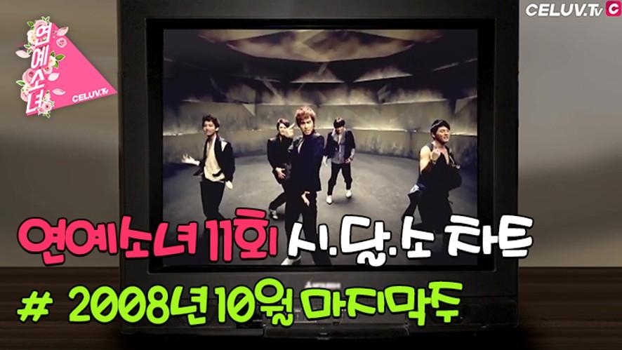 [셀럽티비/연예소녀] EP11. 시.달.소 차트 - 2008년 10월 마지막주 HOT 7 (ENG SUB)