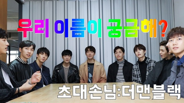 신인 배우돌 더맨블랙(10인조) 이름 외우는 영상