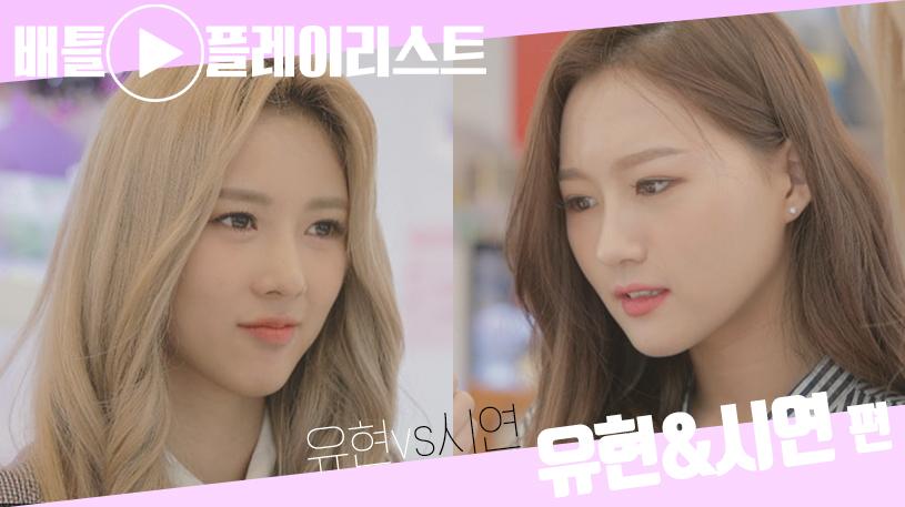 [배틀 플레이리스트] 슬라임 카페에서 여유로운 플레이리스트 드림캐쳐 시연&유현 편