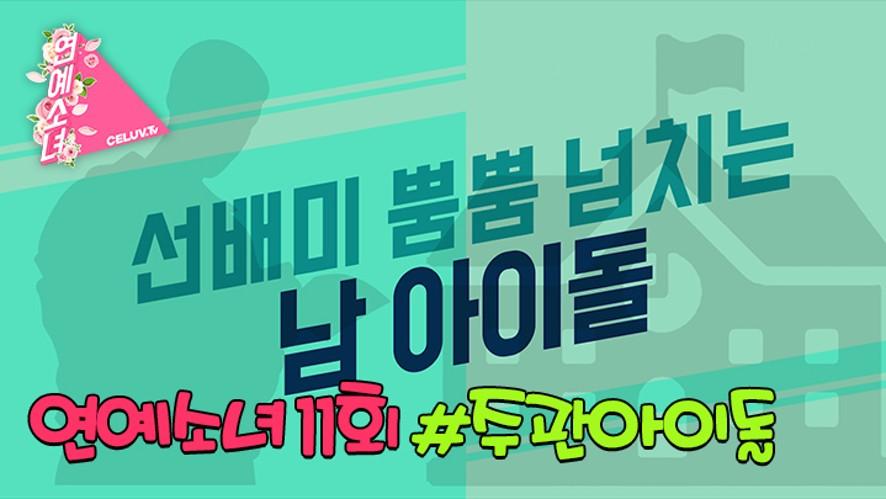 [셀럽티비/연예소녀] EP11. 주관아이돌 - 선배미 뿜뿜 넘치는 남자 아이돌 (ENG SUB)