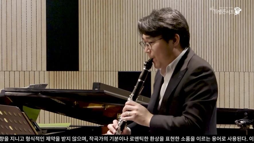 클라리네티스트 조성호 Sungho Cho, R. Schumann - Drei Fantasiestücke, Op.73 中 1. Zart und mit Ausdruck