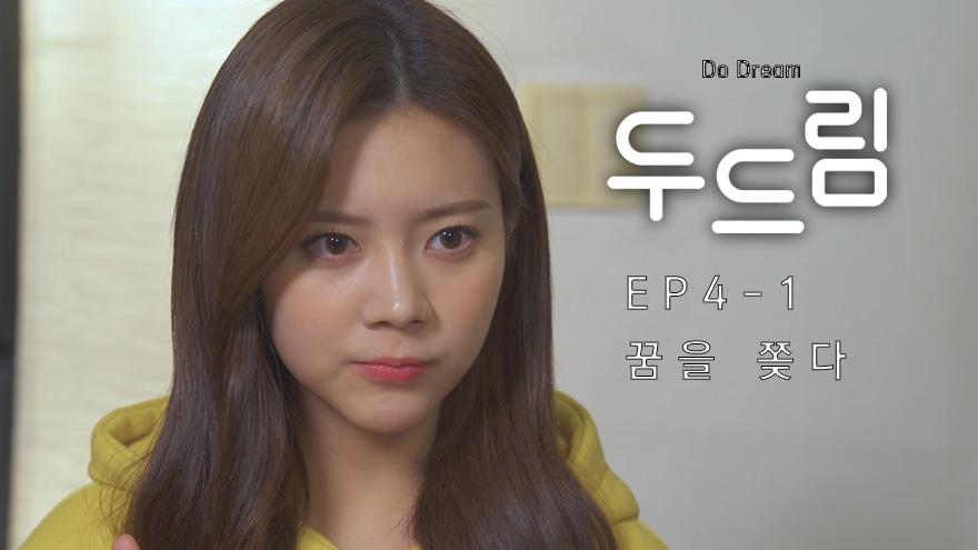 두드림(Do Dream) EP 4-1 꿈을 쫒다.
