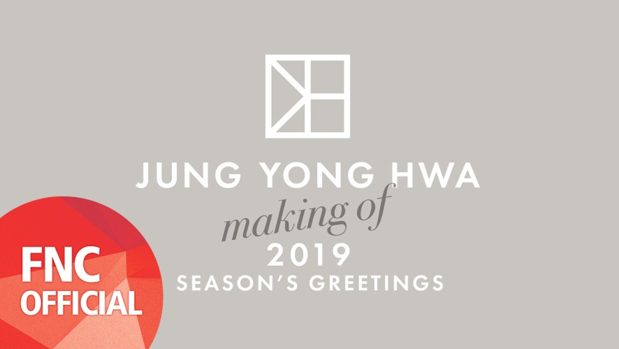 JUNG YONG HWA 2019 Season's Greetings Making Video