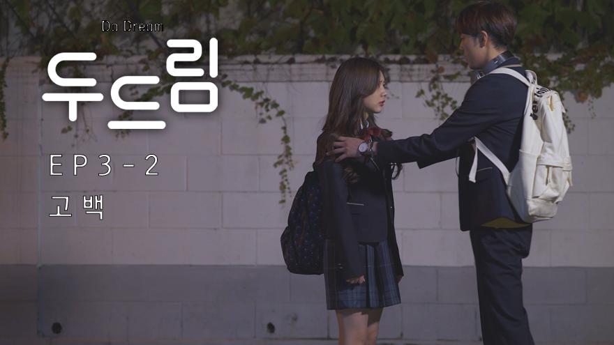 두드림(Do Dream) EP3-2 고백