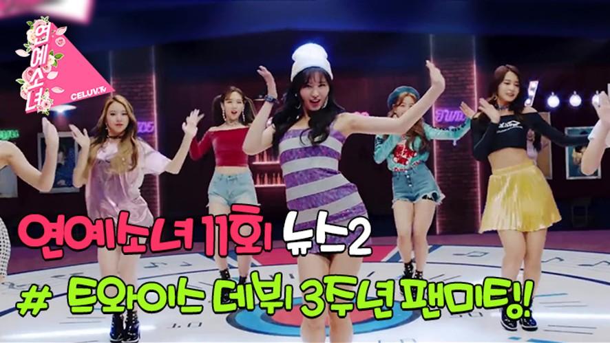 [셀럽티비/연예소녀] EP11. 소녀의 연예뉴스2 - 트와이스 데뷔 3주년 (ENG SUB)