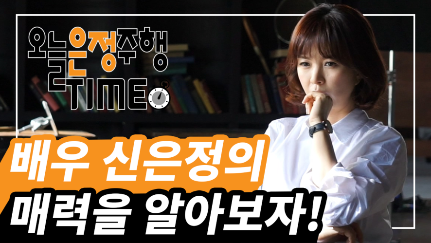[뽀빠이엔터TV] 배우 신은정의 「오늘은정주행TIME」 1편 공개! 같이 달려볼까요?