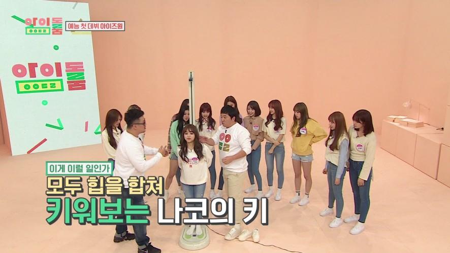 아이돌룸(IDOL ROOM) 25회 - 예능 첫 데뷔 아이즈원! 돈희콘희의 혹독한 예능신고식★ IZ*ONE's debut on a variety show