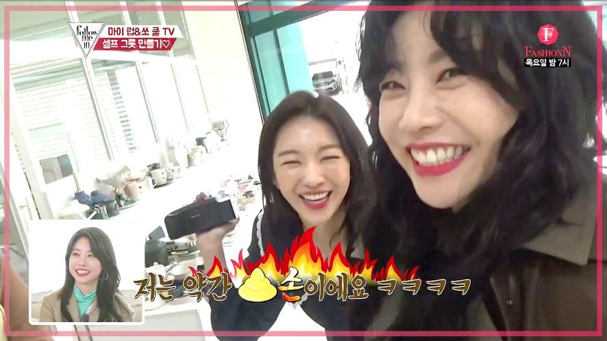 (소진&희진) 언니라인의 특별한 데이트♡! [팔로우미10] 7회