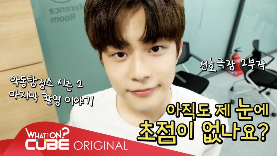 유선호 - 서노랑 #5 ('악동탐정스 시즌2' 마지막 촬영 비하인드)