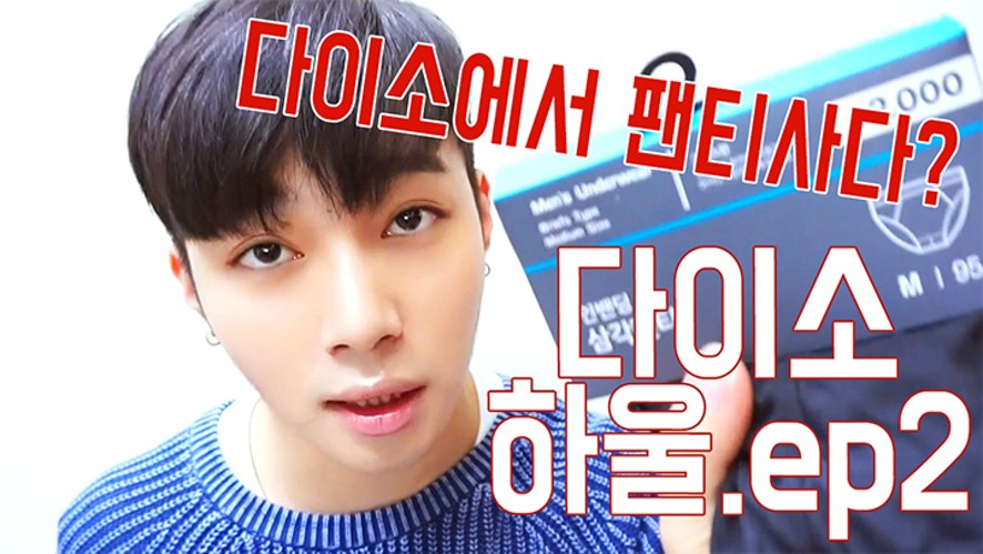 DAISO. 2 fashion & Beauty item HAUL 다이소 뷰티 패션 하울 ep.2