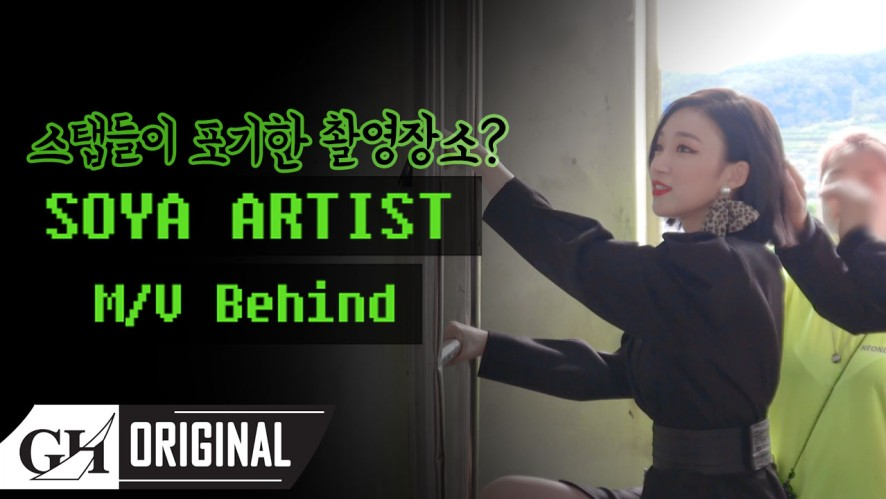 SOYA(소야) 1st Mini Album 'Artist' M/V behind ep.2