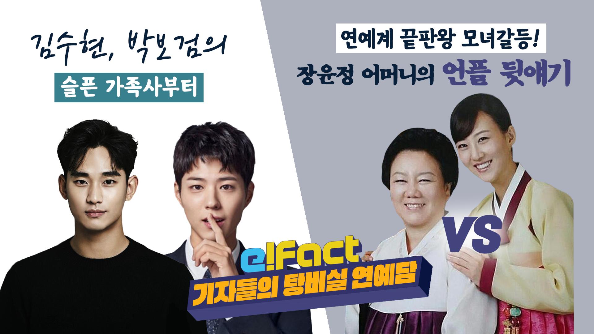 김수현, 박보검의 슬픈 가족사부터 연예계 끝판왕 모녀갈등! 장윤정 어머니의 언플 뒷얘기