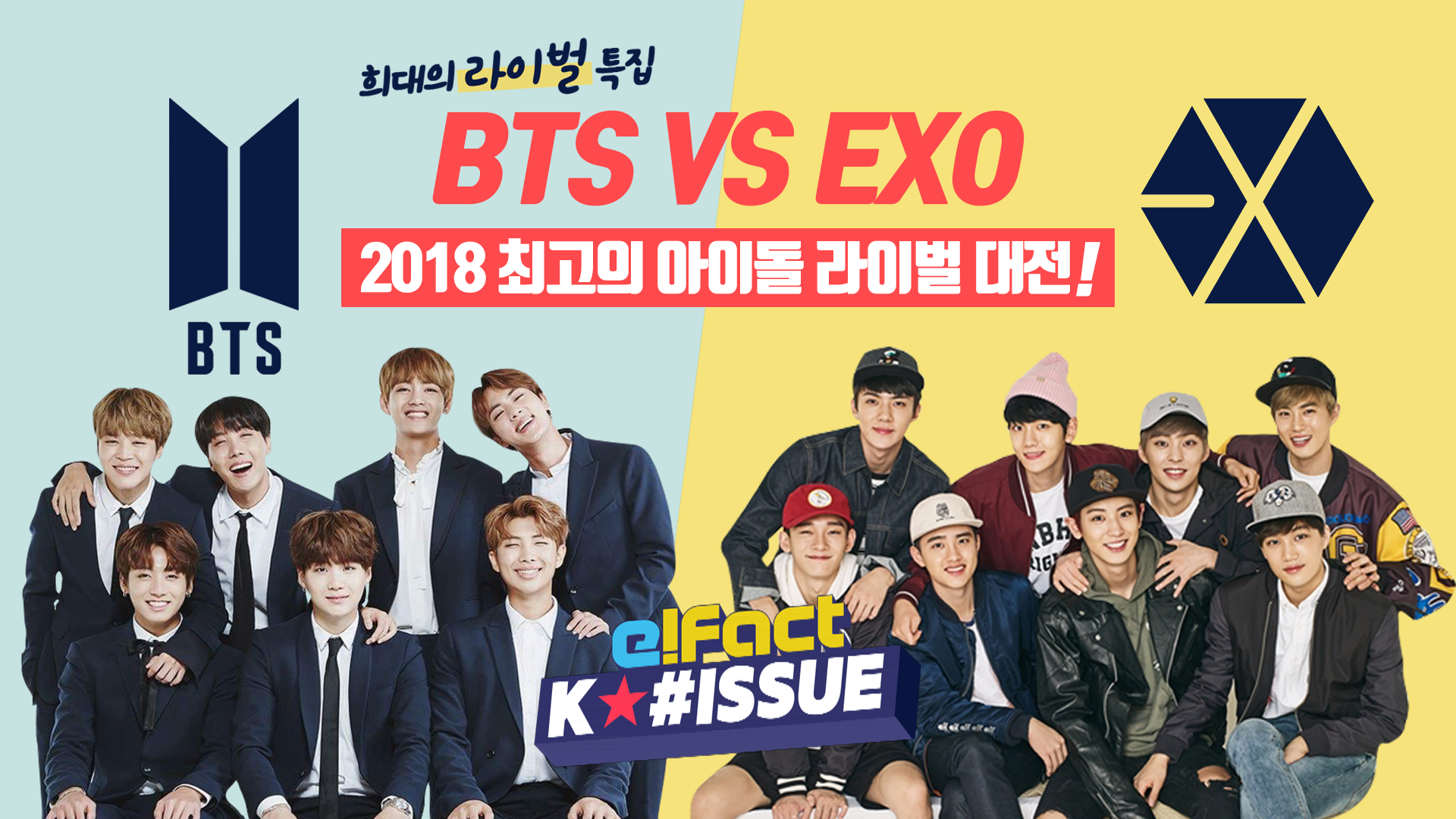 희대의 라이벌 특집 BTS vs EXO 2018 최고의 아이돌 라이벌 대전!