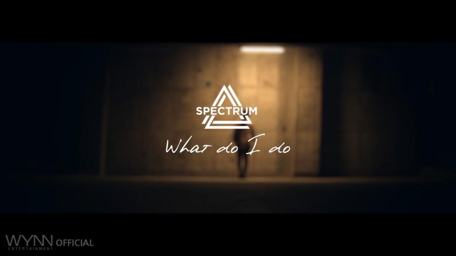 SPECTRUM(스펙트럼) What do I do OFFICIAL VIDEO Teaser #05