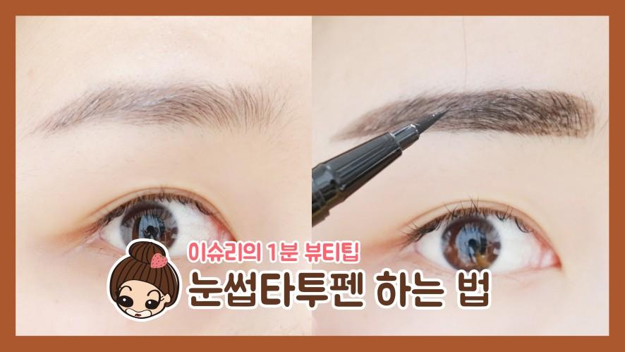 [1분팁] 눈썹타투펜하는법 어렵지 않아요 :) Using an eyebrow tattoo pen is easy!