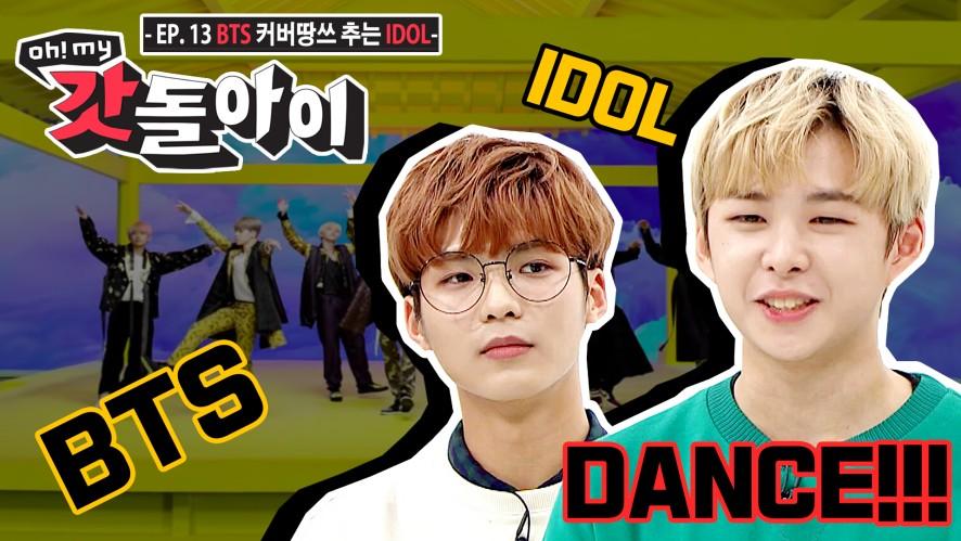 [Oh! My 갓돌아이   EP13]  IDOL을 추는 아이돌을 BTS가 봐 줬으면 좋겠다...★ [ENG SUB]