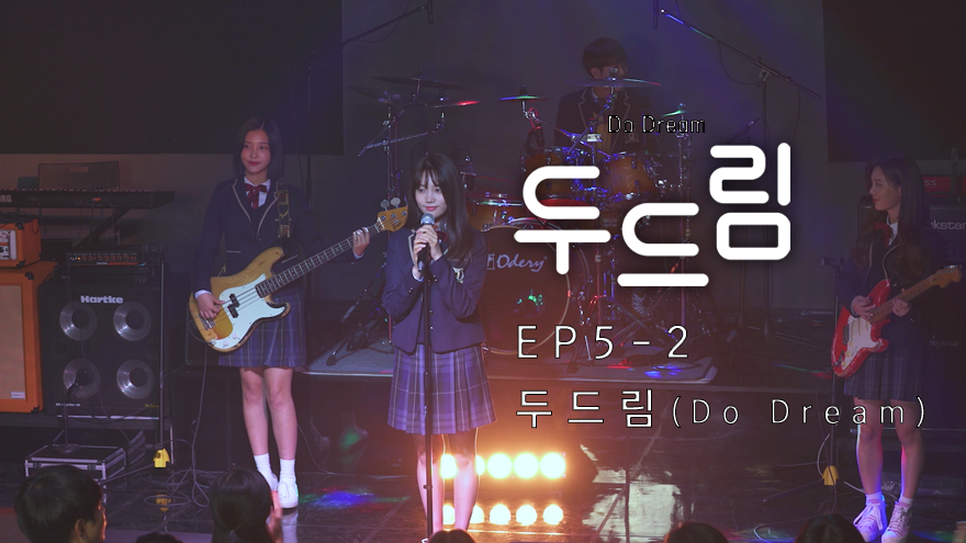 두드림(Do Dream) EP 5-2(Final). 두드림(Do Dream)