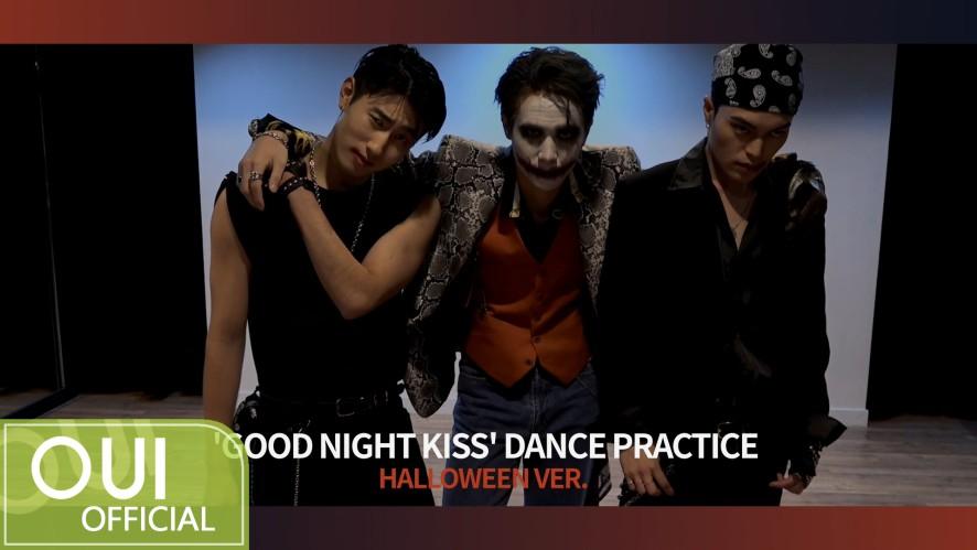 [Special Clip] 김동한(KIM DONG HAN) - 'GOOD NIGHT KISS' HALLOWEEN ver.