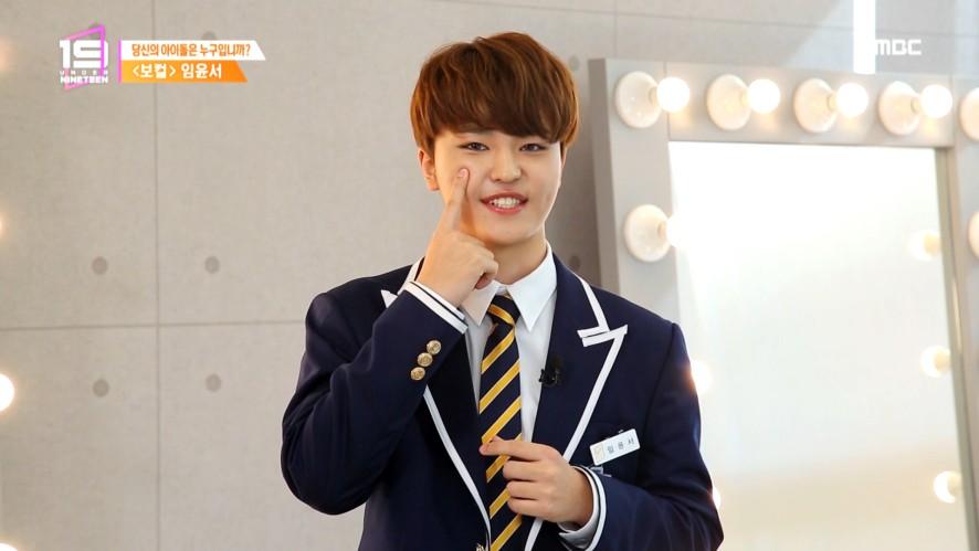 [자기소개] 보컬 임윤서 - 감미로운 목소리의 보조개 소년
