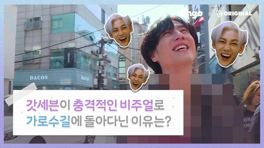 GOT7 유겸이 충격적인 비주얼로 가로수길을 돌아다닌 이유는?[미래일기_teaser 1]