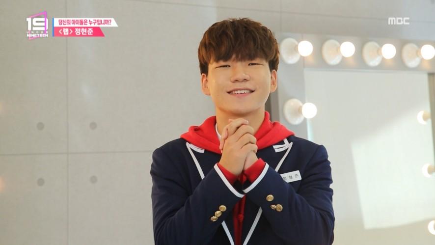 [자기소개] 랩 정현준 - K대 재학, 고스펙 뇌섹래퍼!