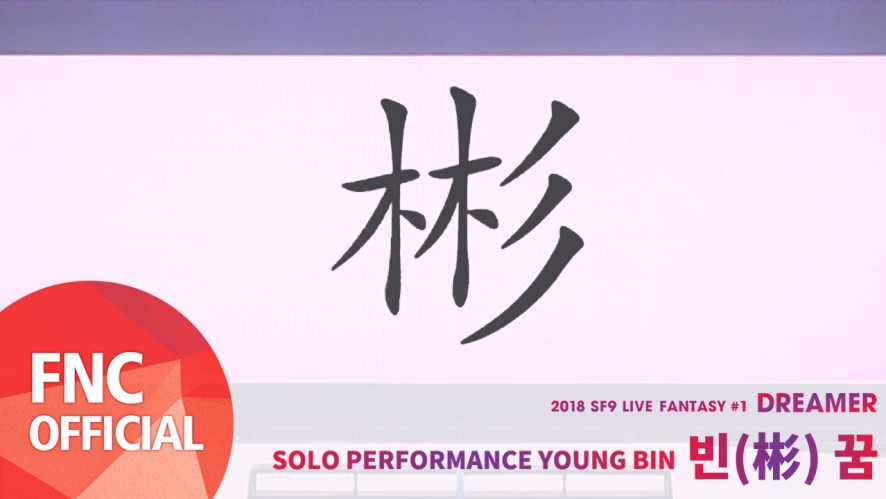 [DREAMER] YOUNG BIN – 빈(彬) 꿈 Solo Stage Video of 2018 SF9 LIVE FANTASY #1