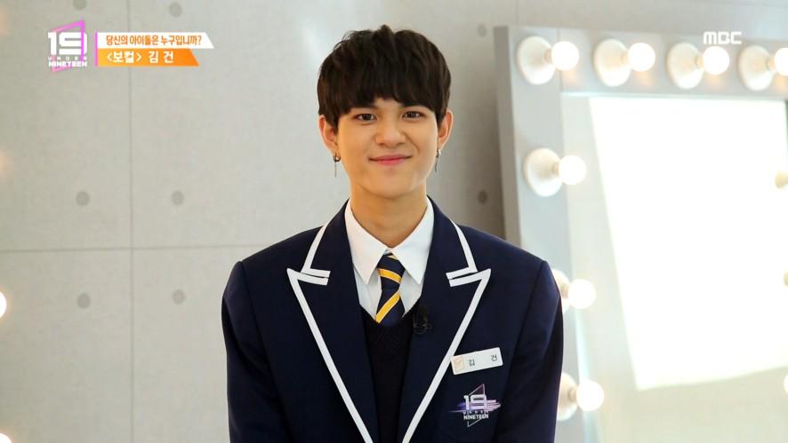 [자기소개] 보컬 김건 - 맑은 목소리 랜선남친