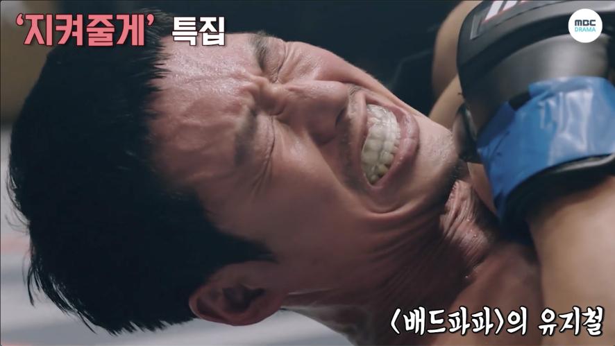 [MBC드라마 특집] 지켜줄게!