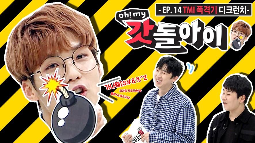[Oh! My 갓돌아이 | EP14] 장전! 조준! 발사! 둗두두ㅜ두 (ft.TMI 폭격기 디크런치) [ENG SUB]