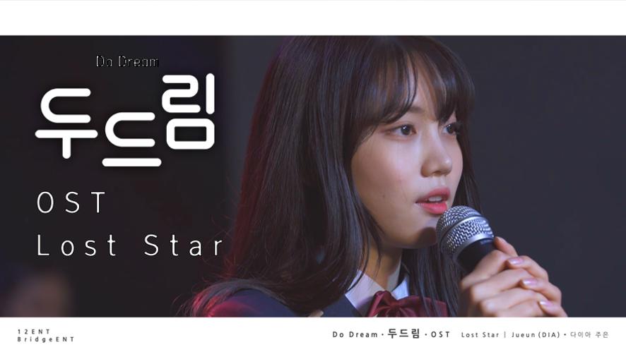 두드림(Do Dream) OST  <Lost Star> MV